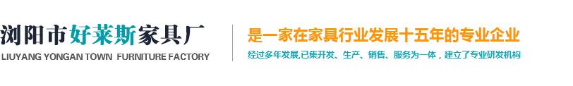 浏阳市好beplay体育网页登录家具厂